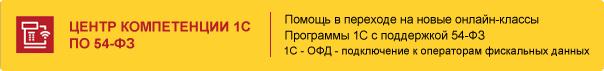Центр компетенции 1С по 54-ФЗ